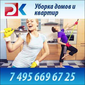 Уборка дома на станции Перово