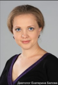 Диетолог Белова Екатерина